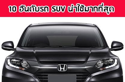 10 อันดับ - รถ SUV น่าใช้