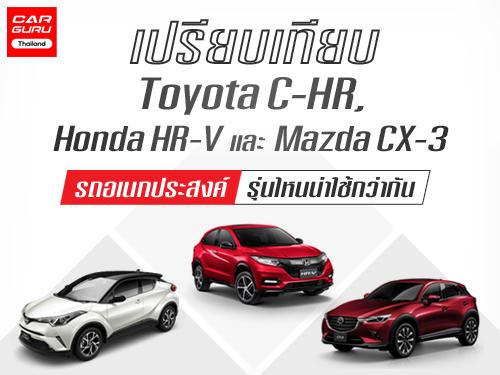 Toyota C-HR, Honda HR-V และ Mazda CX-3