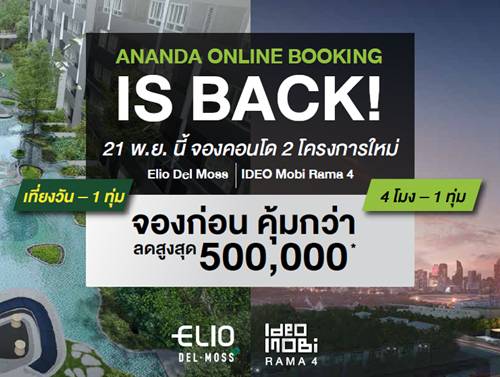 Ananda Online Booking is Back!