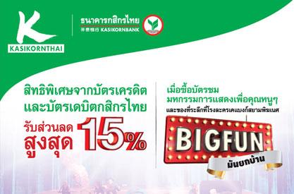 ลดสูงสุด 15% เมื่อซื้อบัตรชม BIGFUN