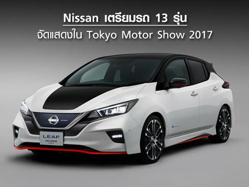 Nissan เตรียมรถ 13 รุ่น