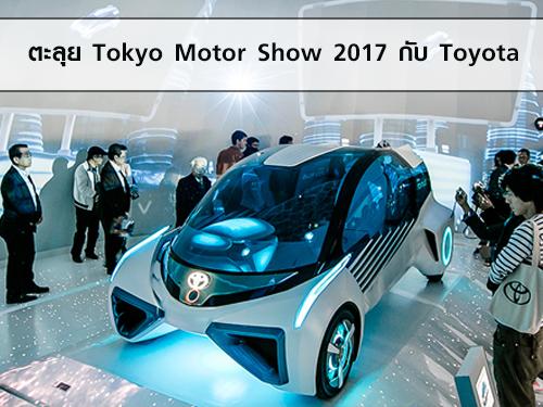 ตะลุย Tokyo Motor Show 2017 กับ Toyota