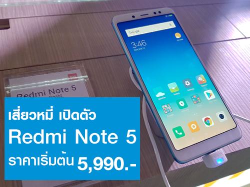 เสี่ยวหมี่ เปิดตัว Redmi Note 5