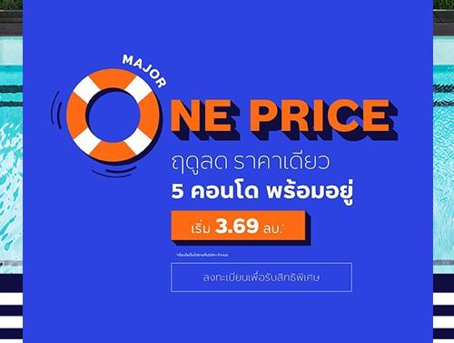 เมเจอร์ฯ อัดโปรฯ รับลมร้อน Major One Price