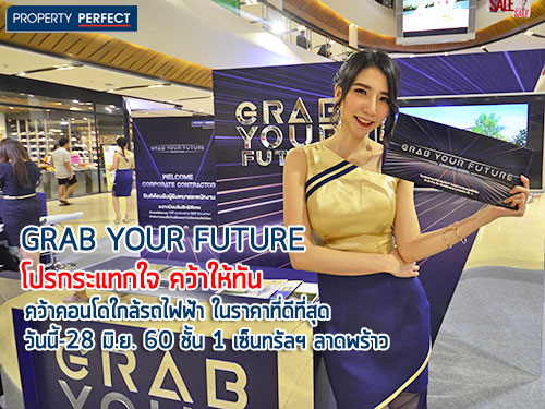 Grab Your Future โปรกระแทกใจ คว้าให้ทัน