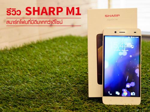 รีวิว Sharp M1