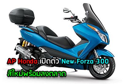 """เปิดตัว """"Honda Forza 300"""""""