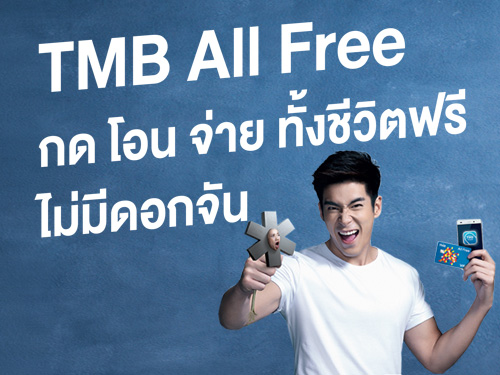 บัญชี TMB All Free