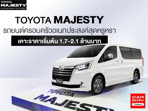 เปิดตัว รถยนต์ครอบครัว Toyota Majesty