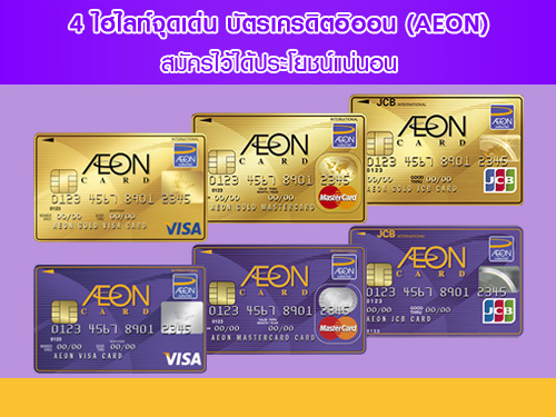 4 ไฮไลท์จุดเด่น บัตรเครดิตอิออน (AEON)