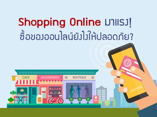 Shopping Online มาแรง!