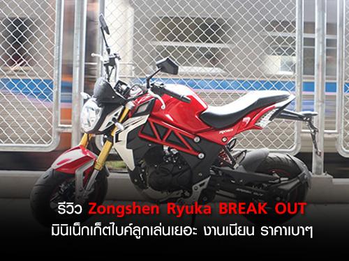 รีวิว Zongshen Ryuka BREAK OUT