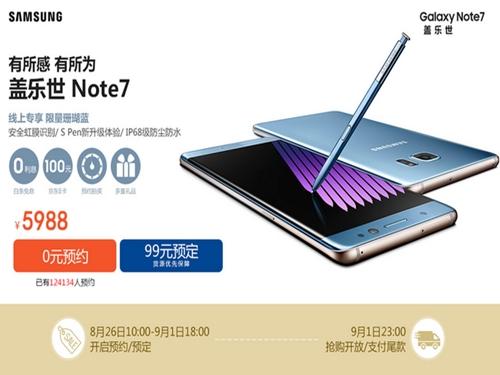 Samsung Galaxy Note 7 ในประเทศจีน