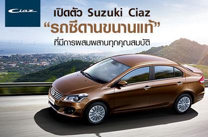 เปิดตัว Suzuki Ciaz