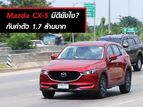 รีวิว Mazda CX-5 มีดียังไง?