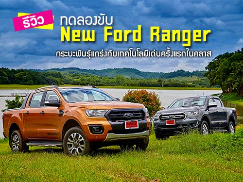 รีวิว ทดลองขับ New Ford Ranger