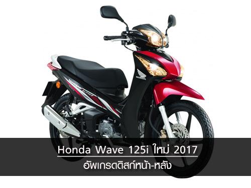 ฮอนด้า มาเลเซีย ปล่อย Honda Wave 125i ใหม่