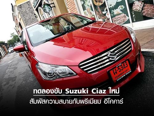 ทดลองขับ Suzuki Ciaz ใหม่