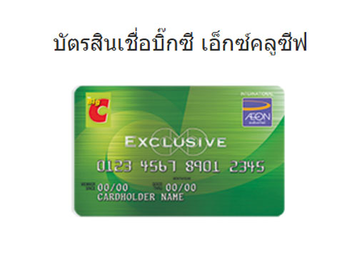 เปิดตัวใหม่...บัตรสินเชื่อบิ๊กซี