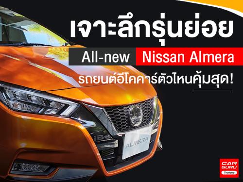 เจาะลึกรุ่นย่อย Nissan Almera