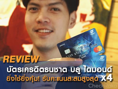 Review! บัตรเครดิตธนชาต บลู ไดมอนด์