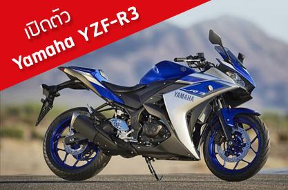 เปิดตัว Yamaha YZF-R3
