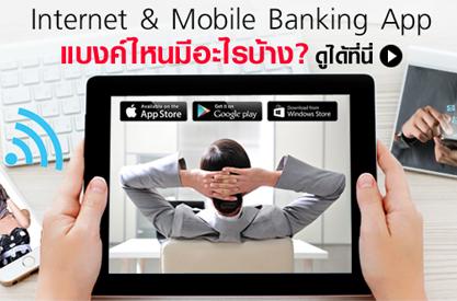 Internet & Mobile Banking App