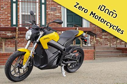 เปิดตัว Zero Motorcycles