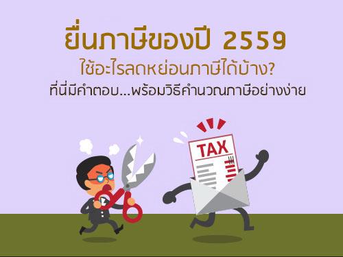 ยื่นภาษีของปี 2559 ใช้อะไรลดหย่อนภาษีได้บ้าง?