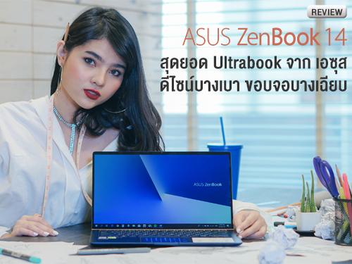 รีวิว ASUS ZenBook 14 (UX433FN)
