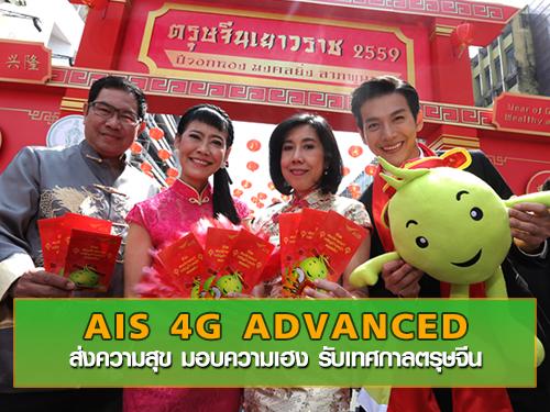 AIS 4G ADVANCED