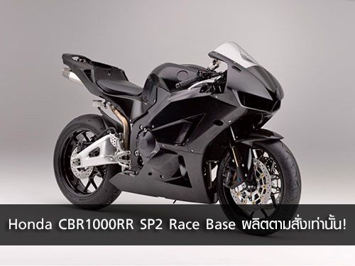 Honda CBR1000RR SP2 Race Base