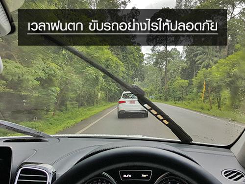 เวลาฝนตก ขับรถอย่างไรให้ปลอดภัย