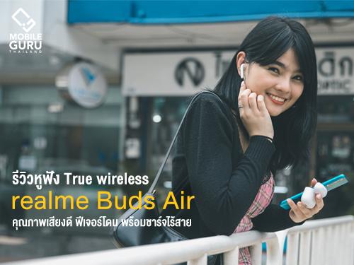 รีวิวหูฟัง realme Buds Air