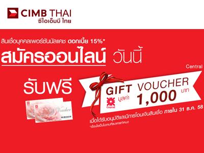 รับฟรี! Gift Voucher 1,000 บาท