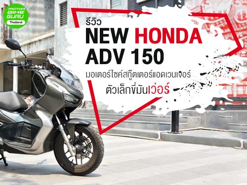 New Honda ADV 150 มอเตอร์ไซค์
