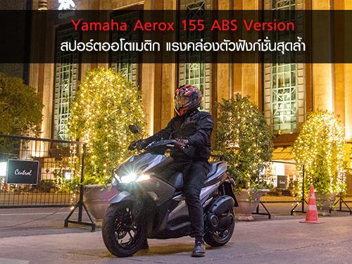 รีวิว Yamaha Aerox 155 ABS Version