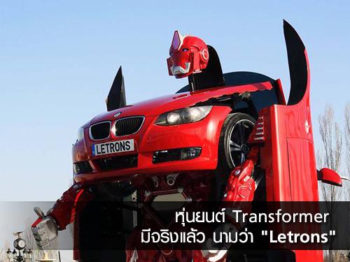 หุ่นยนต์ Transformer มีจริงแล้ว นาม Letrons!