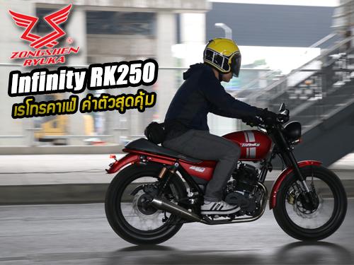 รีวิว Zongshen Ryuka Infinity RK250