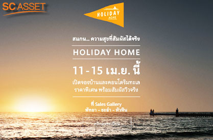 SC ASSET-Holiday Home 11-15 เม.ย.นี้