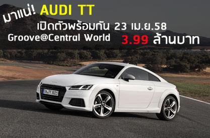 Audi TT สปอร์ตหรูทรงพลัง