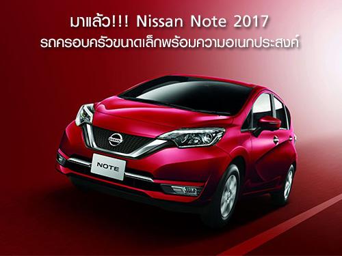 มาแล้ว!!! Nissan Note 2017