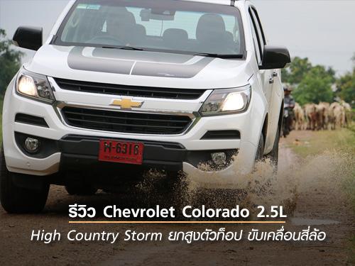 รีวิว Chevrolet Colorado 2.5L