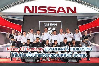 ประกาศผล Nissan GT Academy