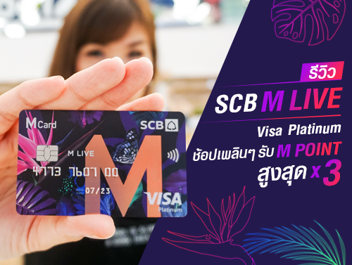Review! บัตรเครดิต SCB M LIVE