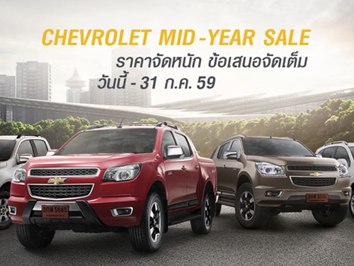 CHEVROLET MID-YEAR SALE