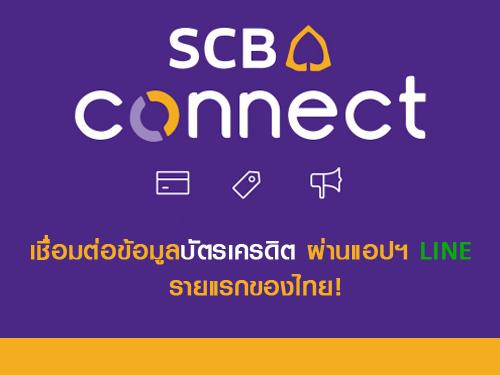 SCB Connect เชื่อมต่อข้อมูลบัตรเครดิต