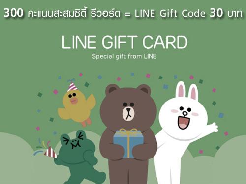 เปลี่ยนคะแนนสะสมเป็น LINE Gift Code