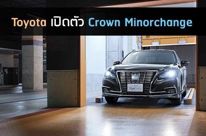 Toyota เปิดตัว Crown Minorchange