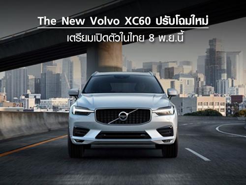 The New Volvo XC60 ปรับโฉมใหม่